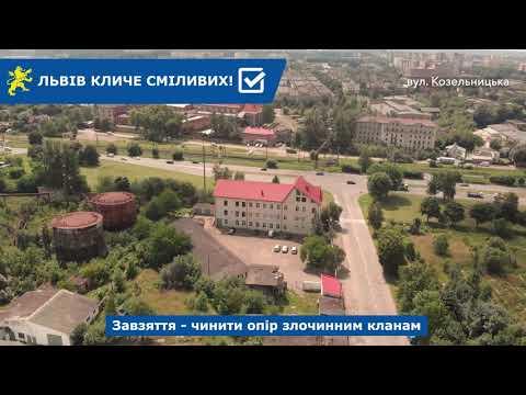 Над Левом: вул. Козельницька, Енергетична