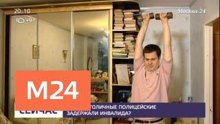 За что столичные полицейские задержали велосипедиста с аутизмом - Москва 24