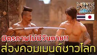 """ส่องคอมเมนต์ชาวโลก-เกี่ยวกับภาพยนตร์เรื่อง""""ซามูไร อโยธยา""""ที่แสดงความสัมพันธ์ไทย-ญี่ปุ่น124ปี"""