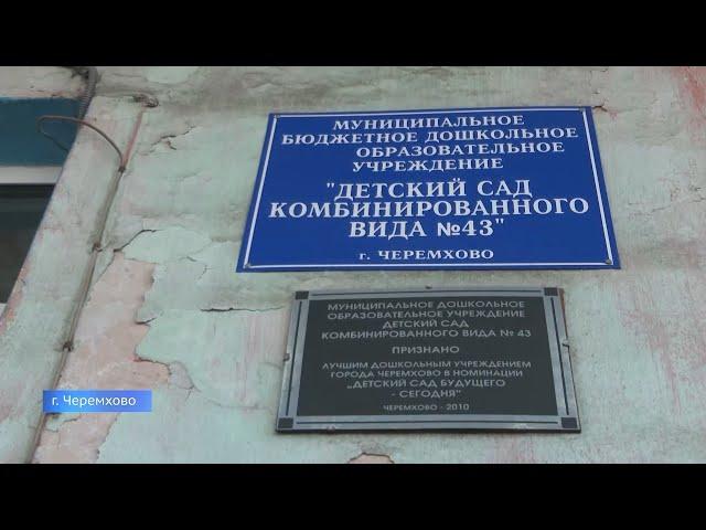В капитальном ремонте нуждаются несколько социальных объектов в городе Черемхово