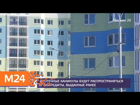 Ипотечные каникулы будут распространяться и на кредиты, выданные ранее - Москва 24