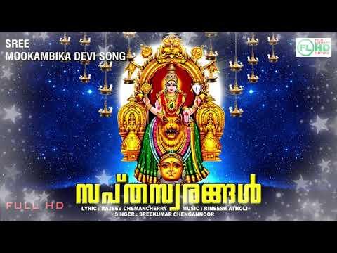 Saptha swarangalal | സപ്തസ്വരങ്ങളാൽ | Mookambika song | Rineesh | Sreekumar