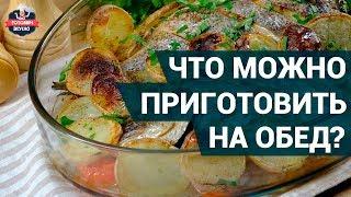 Что можно приготовить на обед для всей семьи? | Очень вкусный обед из 3 блюд