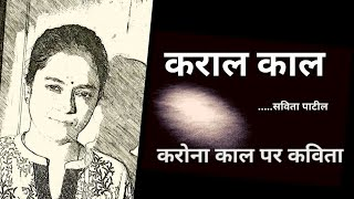 Hindi Kavita : हिन्दी कविता : A motivational poem : Savita patil #stayathome #kavitabysavitapatil