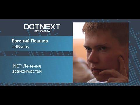 Евгений Пешков — .NET: Лечение зависимостей