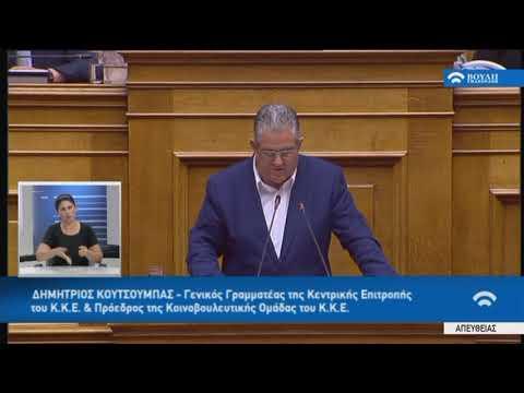 Δ.Κουτσούμπας (Γ.Γραμματέας Κ.Κ.Ε)(Προγραμματικές δηλώσεις)(20/07/2019)