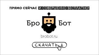 Полнофункциональная программа BroBot для продвижения Вашего бизнеса в сети