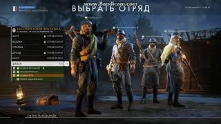 Battlefield 1 премиум
