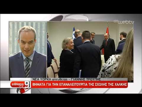 Συνάντηση Μητσοτάκη-Ερντογάν σε καλό κλίμα | 25/09/2019 | ΕΡΤ