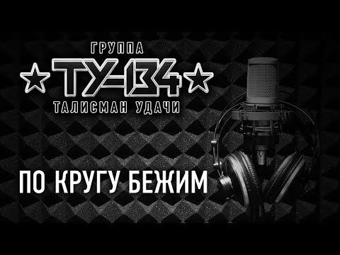 Группа ТУ-134 – По кругу бежим (Альбом 2016)