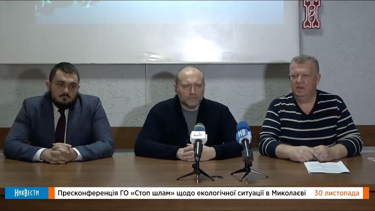 Экологическая ситуация в Николаеве
