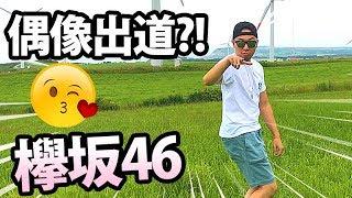 我要在日本出道了嗎?欅坂46的MV拍攝地點!(中文字幕)