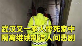 【时事追踪】武汉又一家人惨死家中,隔离继续制造人间悲剧,肺炎疫情的真实状况是什么