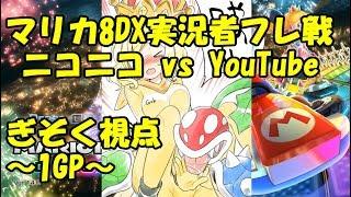 【マリオカート8DX】ニコニコ vs YouTube ぎぞく視点【1GP】
