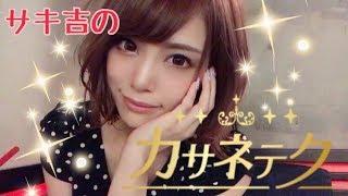 【カサネテク】無敵の合コンテクニック!女の子のモテ仕草 - YouTube