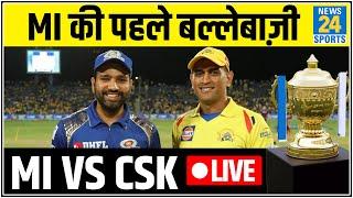 MI Vs CSK: CSK Wins toss || IPL 2020 || UAE || Dhoni || Rohit Sharma