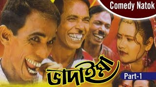 Vadaima - Part 1 | New Bangla Comedy 2017 | Original Video | Music Heaven