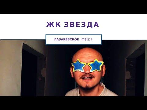 НЕДВИЖИМОСТЬ СОЧИ | ЖК Звезда Лазаревское| Комфорт Класс