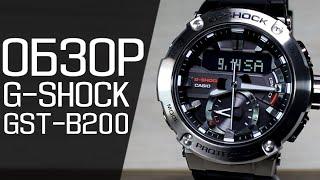 Обзор CASIO G-SHOCK GST-B200-1A   Где купить со скидкой