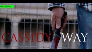 Путь Кэссиди 2016- смотреть онлайн жанр ужасы