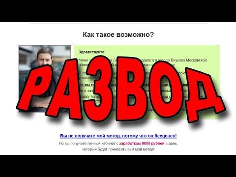 Флешмоб который даст заработок 9000 рублей в день ЛОХОТРОН!