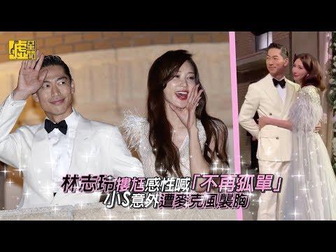 林志玲摟尪感性喊「不再孤單」小S意外遭麥克風襲胸