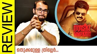 street lights movie malayalam review by sudhish payyanur  monsoon media