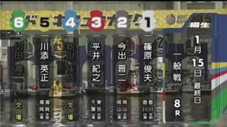 2018 / 1/ 15 桐生競艇 珍しい4艇でのレース