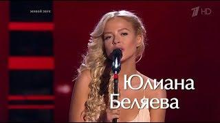 """Юлиана Беляева -""""They Won't Go When I Go"""". ГОЛОС 7. Слепые прослушивания."""