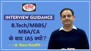 Why IAS After B.Tech, MBBS, MBA, CA, etc. - Dr. Vikas Divyakirti