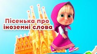 Маша та Ведмідь: 🐻🎟🎵Пісенька про іноземні слова 🌏 (НАВКОЛО СВIТУ ЗА ГОДИНУ)  Masha and the Bear