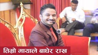 तिम्रो मायाले बाधेर राख ll Memory King Arpan Sharma