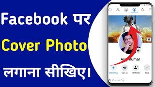 Facebook Par Cover Photo Kaise Lagaye | How To Add A Cover Photo On Facebook