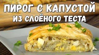 Пирог с капустой и яйцом из слоёного теста – нежная вкуснятина