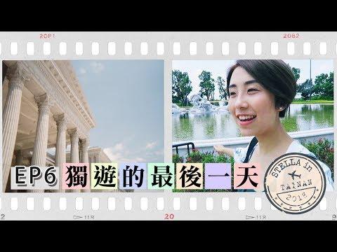 EP6 最後一天!台南鹹粥、高雄芒果冰 | 高雄+台南獨遊地圖 2018 | STELLA in Tainan