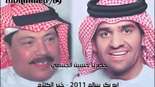 تحميل اغاني حصريا حسين الجسمي ابو بكر سالم 2011 خير الكلام +الكلمات MP3