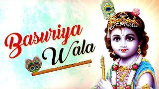 Hindi Krishna Bhajan   Basuriya Wala   Hindi Bhajans 2018   Kanha Ji ke Songs