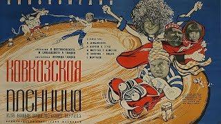 Кавказская пленница, или Новые приключения Шурика (комедия, реж. Леонид Гайдай, 1966 г., субтитры)
