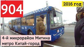 "Автобус 904 ""4-й микрорайон Митина"" - ""метро Китай-город"""