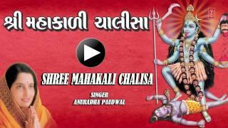 Shree Mahakali Chalisa Gujarati Anuradha Paudwal [Full