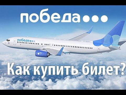 Как купить билет на самолет? Авиакомпания Победа