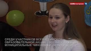 60 солнечногорцев написали географический диктант в школе №4