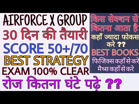 Airforce पहली बार मे Exam Crack करें | Group X