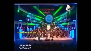 تحميل و مشاهدة ورد الاصايل - محمد عساف - حفل دار الاوبرا - مصر MP3