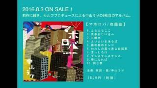 中山うり 9th Album「マホロバ」全曲ダイジェスト