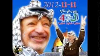 تحميل و مشاهدة اغنية ابو عمار 11-11-2012 MP3