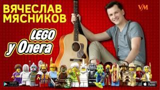 Премьера! Песня песни - Lego у Олега