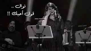 اغاني حصرية قول احبك . نوال الكويتية تحميل MP3