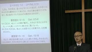 主日新年礼拝メッセージ:金子辰己雄師