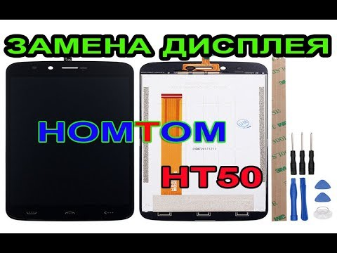 Замена дисплея HOMTOM HT50